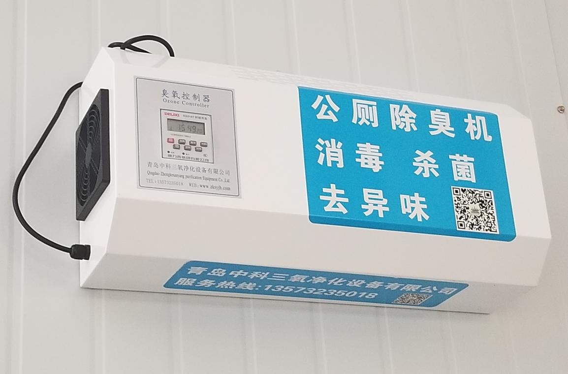 公厕除臭机